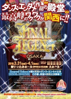 FINAL LEGEND Ⅵ-THE CHOREOGRAPHY HALL OF FAME Tour- 関西公演