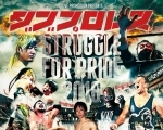 ダブプロレス「STRUGGLE FOR PRIDE 2018」