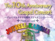 The 10th Anniversary Gospel Concert