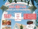 ◆◆BBQ恋活Party~in Anjer♪  2019年5月5日(日)15:00~◆◆