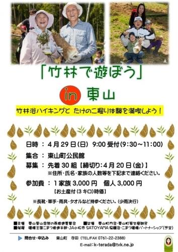 4/29 竹林で遊ぼうin東山