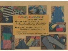 monkey buisiness展~大人服・子供服・布小物~