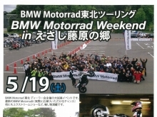 BMW Motorrad Weekend inえさし藤原の郷