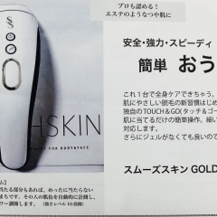 SMOOTHSKIN GOLDPRO