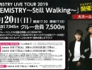 CHEMISTRY LIVE TOUR 2019 「CHEMISTRY~Still Walking~」