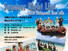 Summer Night Live with Okayama Hau'olis