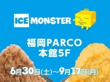 【福岡PARCO】ICE MONSTER 期間限定OPEN!