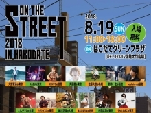 ON THE STREET 2018 IN HAKODATE