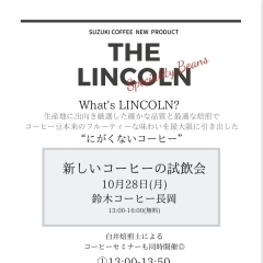 THE LINCOLN試飲会