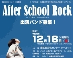 After School Rock