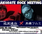 「HAKODATE ROCK MEETING !!」