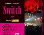 【9/24】Switch 3rd powered by まいぷれ
