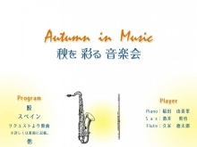 Autumn in Music ~秋を彩る音楽会~