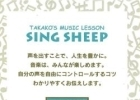 TAKAKO'S MUSIC LESSON SING SHEEP