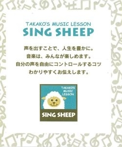 「TAKAKO'S MUSIC LESSON SING SHEEP」楽しく歌おう♪ Let's Sing♪