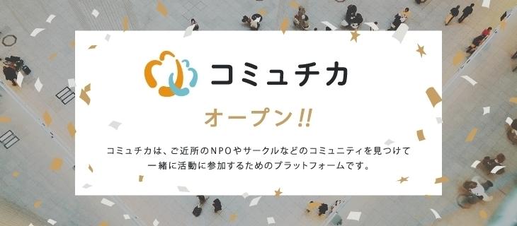 コミュチカリリースの告知(パートナーエリア対応)