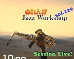 赤れんがJazzWorkshop vol.128