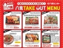 【八食TAKE OUT MENU】