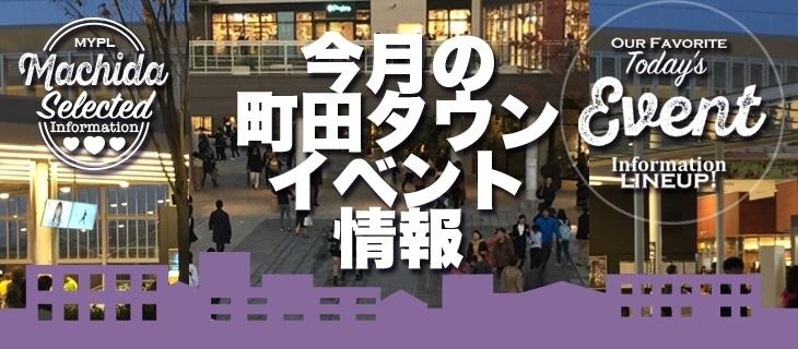 町田市のイベント情報!みんなで作る地域情報サイト