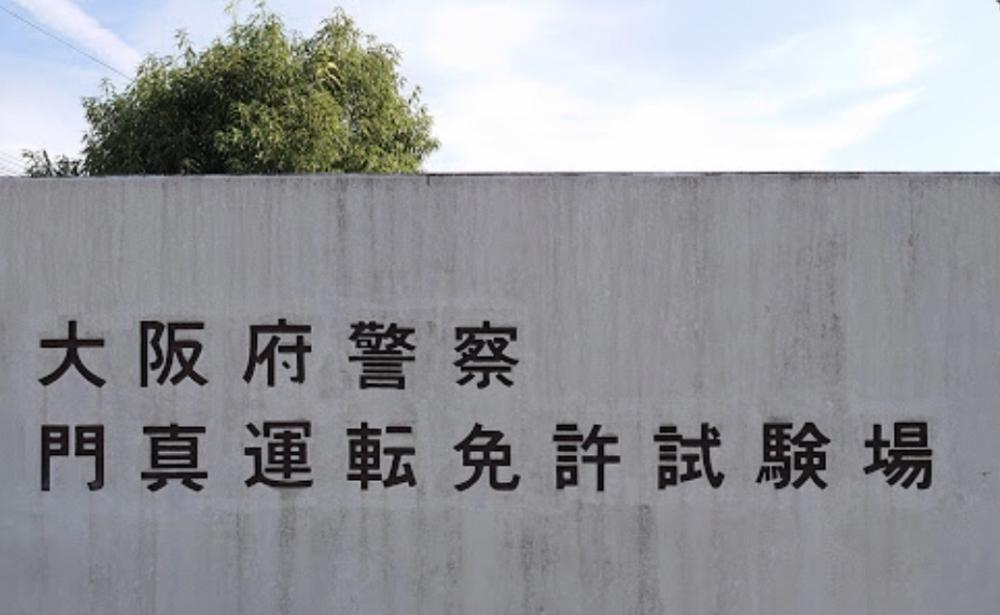 警察 免許 署 大阪 更新