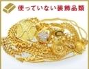 24金・18金 指輪(リング)高価買取中 所沢の買取専門店「おたからや所沢店」