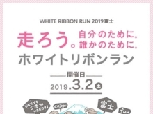 WHITE RIBBON RUN 2019富士