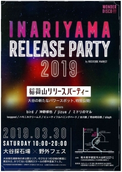 INARIYAMA RELEASE PARTY