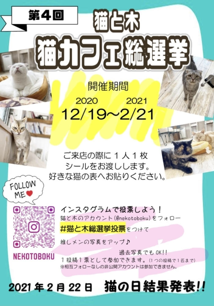 県 総 福島 選挙 2020 ラーメン