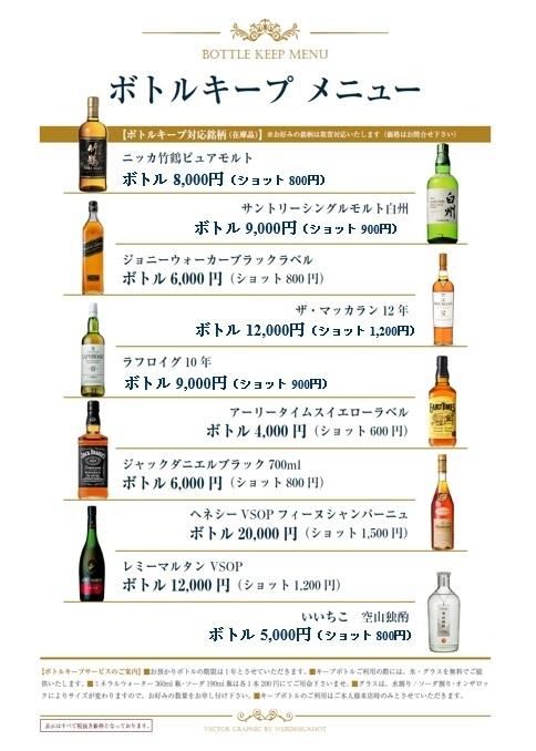 キープ と は ボトル お得なご利用方法:ボトルキープ(一般のお客様)