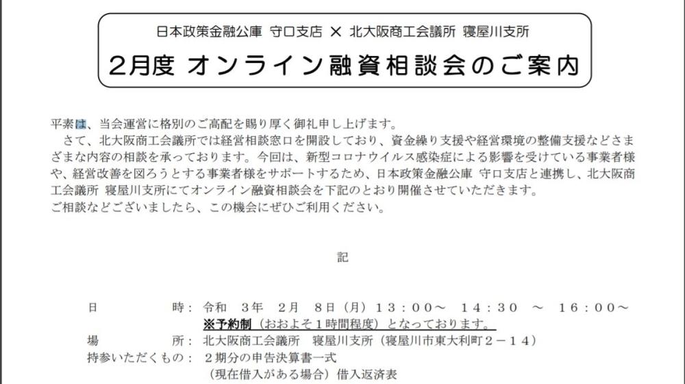 日本 政策 金融 公庫 大阪 南 支店
