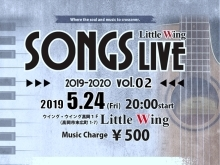 SONGS Little Wing LIVE 2019-2020 vol.2