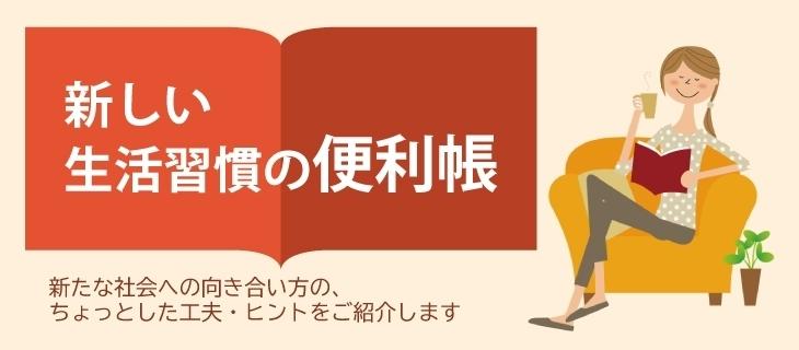 新しい生活習慣の便利帳