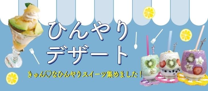 夏に冷たい!ひんやりかき氷・デザート・アイス特集