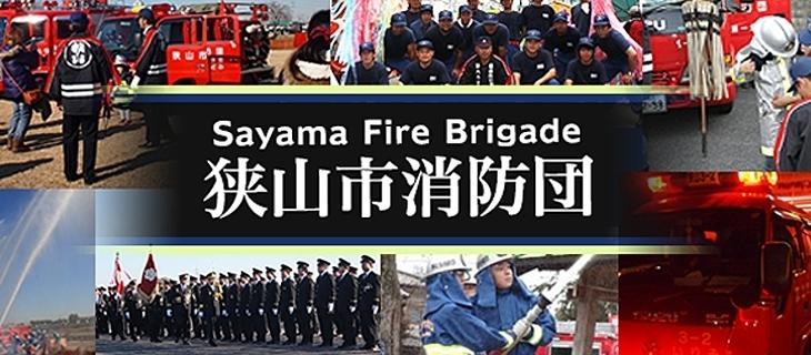 狭山市消防団