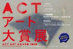 ACT主催アートアワード「ACTアート大賞展2020」