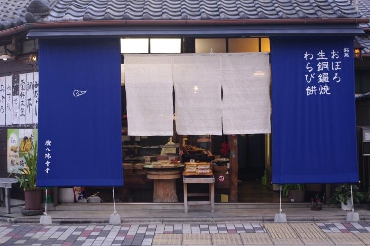 京のおん菓子 朧八瑞雲堂 (おぼろやずいうんどう)