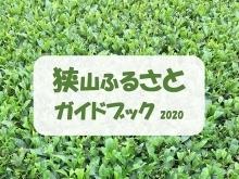 第2回狭山検定開催へ! 狭山ふるさとガイドブック2020発行!