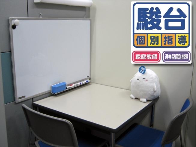 駿台個別教育センター 立川ルーム