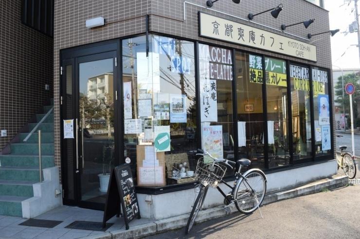京都爽庵カフェ