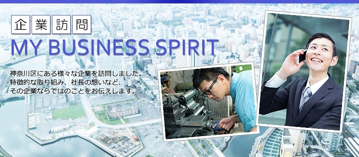 企業訪問 MY BUSINESS SPIRIT