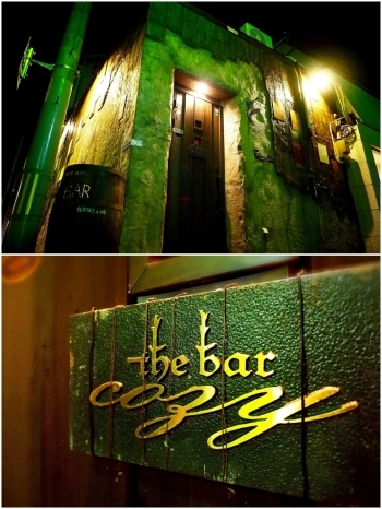 店舗外観「the bar cozy」