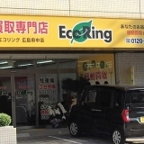 Eco Ring(エコリング)