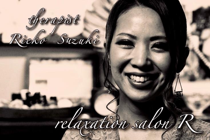 リラクゼーションサロンR
