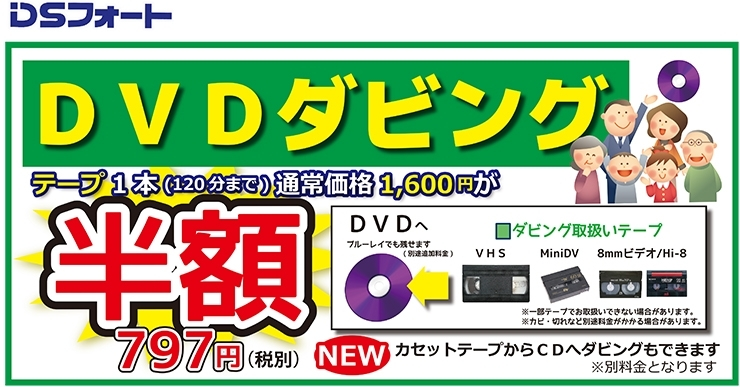 「DSフォート富山店」デジタルコンビニ DSフォート