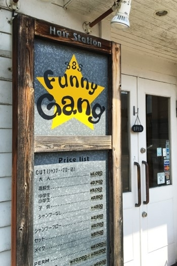 「Hair station Funny☆Gang」