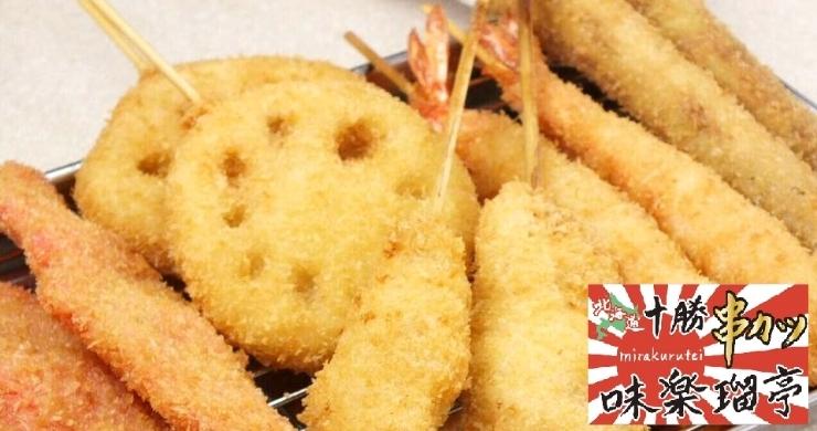 十勝串カツ 味楽瑠亭
