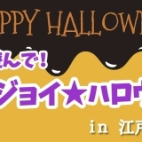 Let's Party★江戸川区でハロウィンを楽しもう!【2018年版】
