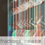 Light refractions 三好由起展