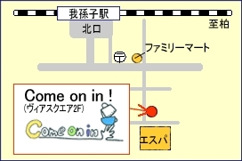 「Come on in !(カム オン イン !)」の地図