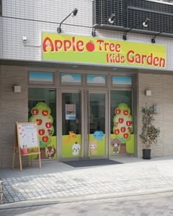 「Apple Tree Kids Garden」